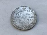 Рубль 1802 photo 2