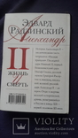 Сочинение Радзинского в 7 т +книга Александр2  бонус, фото №6