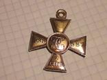 Георгиевский крест 2 степени золото photo 1