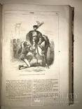 1855 Путешествие А.Дюма Прижизненное Эффектные Гравюры, фото №11