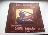 На Концерте Эмиля Гилельса В Зале П. Чайковского 9 Января 1983г.(Рига) 1986 EX/EX+, фото №2