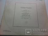 На Концерте Эмиля Гилельса В Зале П. Чайковского 9 Января 1983г.(Рига) 1986 EX/EX+, фото №4