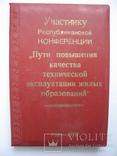 """Блокнот наградной """"Участнику Республиканской конференции"""" Киев 1976 г., фото №2"""