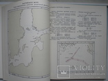 Рекомендации для плавания в районах разделения движения (номерная) 1972 г., фото №6