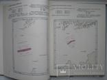 Рекомендации для плавания в районах разделения движения (номерная) 1972 г., фото №7