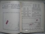 Рекомендации для плавания в районах разделения движения (номерная) 1972 г., фото №11