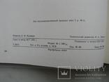 Рекомендации для плавания в районах разделения движения (номерная) 1972 г., фото №12