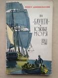 На Баунти в южные моря. Бенг Даниельссон.  1966. 254 с.ил., фото №2