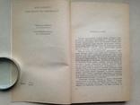 На Баунти в южные моря. Бенг Даниельссон.  1966. 254 с.ил., фото №4