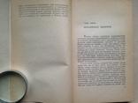 На Баунти в южные моря. Бенг Даниельссон.  1966. 254 с.ил., фото №6