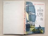 На Баунти в южные моря. Бенг Даниельссон.  1966. 254 с.ил., фото №13