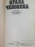 Права человека.Основные международные документы. 1990г.., фото №3