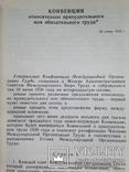 Права человека.Основные международные документы. 1990г.., фото №5