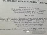 Права человека.Основные международные документы. 1990г.., фото №8