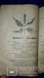 1900 Каталог садоводства А.К.Гринке в Харькове, фото №4