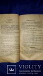 1900 Каталог садоводства А.К.Гринке в Харькове, фото №6