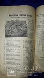 1900 Каталог садоводства А.К.Гринке в Харькове, фото №8