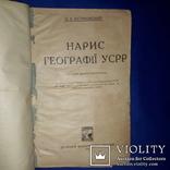 1929 Нарис географії України photo 2