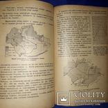 1929 Нарис географії України photo 3