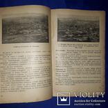 1929 Нарис географії України photo 5