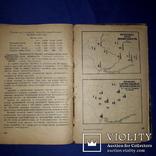 1929 Нарис географії України photo 6