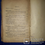 1929 Нарис географії України photo 10