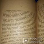 1909 Ницше как мыслитель, фото №4