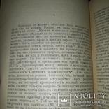 1909 Ницше как мыслитель, фото №7