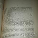1909 Ницше как мыслитель, фото №9