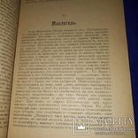 1909 Ницше как мыслитель, фото №10