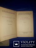 1937 История древней Греции, фото №4