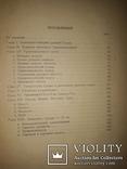 1937 История древней Греции, фото №11