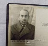 Страховий документ Польша Jaroslaw 1936 Мовчко Григорій син Прокопа, фото №3