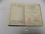 Страховий документ Польша Jaroslaw 1936 Мовчко Григорій син Прокопа, фото №5