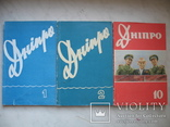 "Журнал ""Днiпро"" три номера за 1961 г. №1,2,10, фото №2"