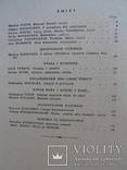 "Журнал ""Днiпро"" три номера за 1961 г. №1,2,10, фото №4"
