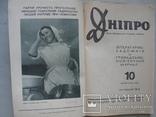 "Журнал ""Днiпро"" три номера за 1961 г. №1,2,10, фото №8"