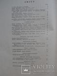 "Журнал ""Днiпро"" три номера за 1961 г. №1,2,10, фото №9"