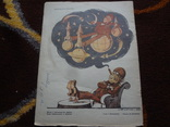 журнал крокодил №23 1982, фото №3