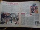 Журнал   крокодил №22 1982, фото №4