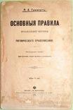 1899 Основные правила МУЗЫКАЛЬНОЙ метрики и ритмического правописания