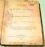 1895 Руководство к ИСТОРИИ МУЗЫКИ Л. Турыгина photo 2