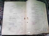 Карл Каутський. Античний мир. Іудейство и Христіанство. 1909 р., фото №5