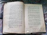 Карл Каутський. Античний мир. Іудейство и Христіанство. 1909 р., фото №6