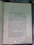 Карл Каутський. Античний мир. Іудейство и Христіанство. 1909 р., фото №12