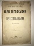 1879 Українські Гетьмани Козаччина прижеттевий Н.Левицький, фото №2