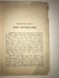 1879 Українські Гетьмани Козаччина прижеттевий Н.Левицький, фото №3
