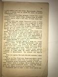 1879 Українські Гетьмани Козаччина прижеттевий Н.Левицький, фото №4