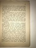 1879 Українські Гетьмани Козаччина прижеттевий Н.Левицький, фото №5