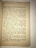1879 Українські Гетьмани Козаччина прижеттевий Н.Левицький, фото №6